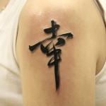 красивые татуировки - иероглифы