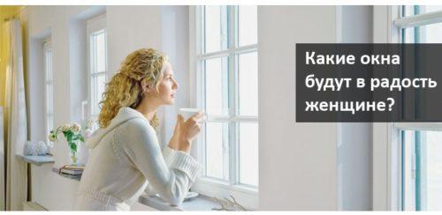Окна, удобные для женщин