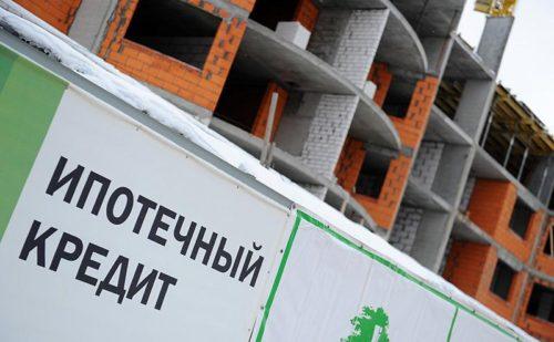Ипотечный кредит с поддержкой государства