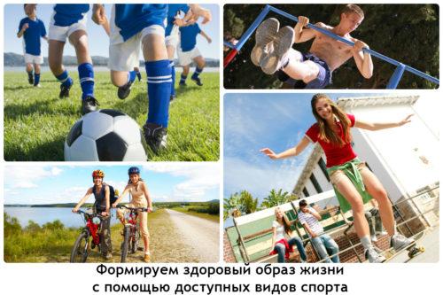 Здоровье как стиль жизни