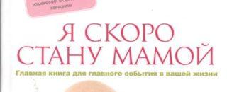 Три самые полезные книги для мамы в декрете